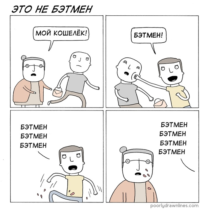 Не Бэтмен