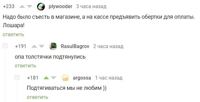 Толстячки Скриншот, Комментарии на Пикабу, Лайфхак