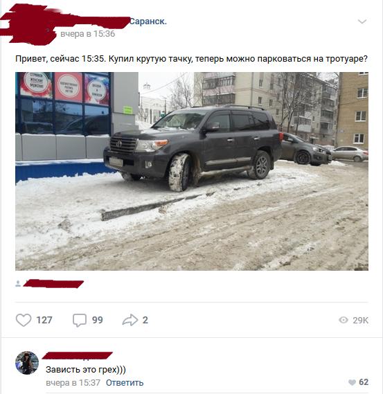 В группе моего города Парковка, Неправильная парковка, Вконтакте, Быдло, Жалоба