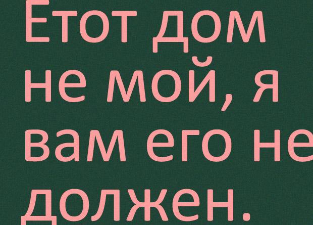 Шрифт Calibri снова помог выявить поддельные документы Новости, Шрифт, Подделка, Интересное, Забавное
