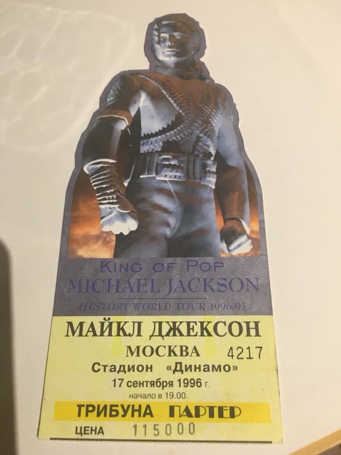 """Билет на московский концерт Майкла Джексона на стадионе """"Динамо"""" в 1996 году. Москва, Стадион Динамо, Майкл Джексон, Концерт, Билет, Ностальгия, 90-е"""
