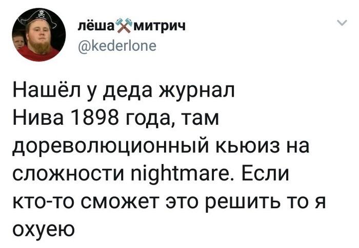 Нерешаемые дореволюционные квесты История, Загадка, Мат, Twitter, Длиннопост, Скриншот