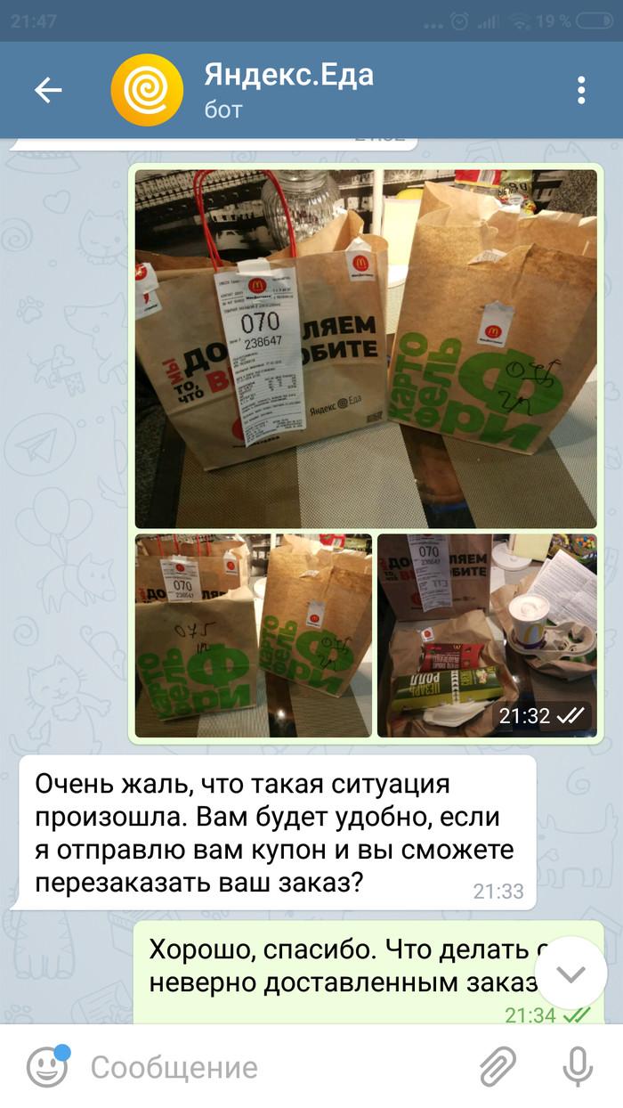 Приятный сервис Без рейтинга, Доставка еды, Доставка, Санкт-Петербург, Молодцы, Длиннопост, Реклама