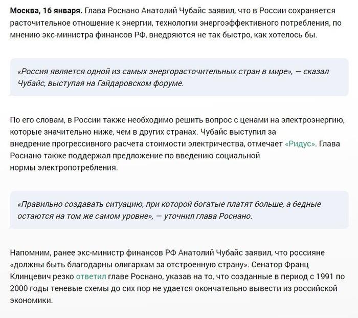 Чубайс…и «расточительность» россиян Политика, Соловьев, Чубайс, Расточительность россиян, Электричество, Twitter, Видео, Рыжий лжец