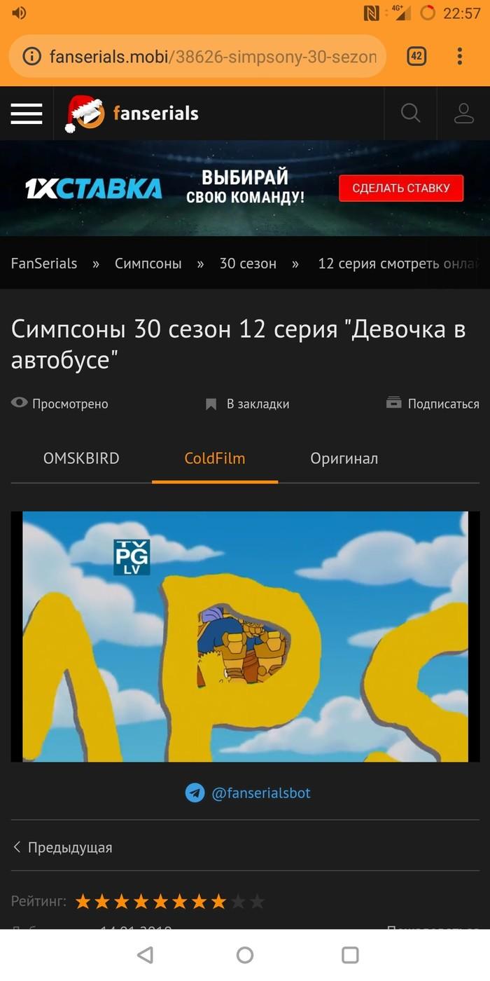 Симпсоны заблокированных. Или не? Симпсоны, Роскомнадзор, ПК, Android, Недоразумение, Что происходит?, Длиннопост