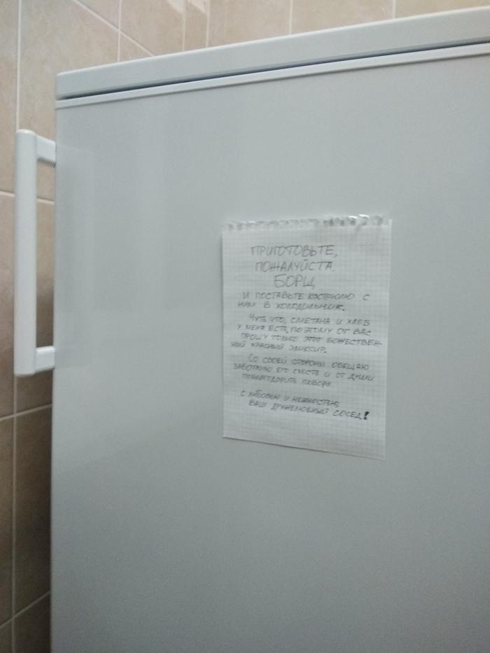 Дружелюбный сосед Доброжелательность, Соседи, Холодильник, Борщ, Общежитие, Забота