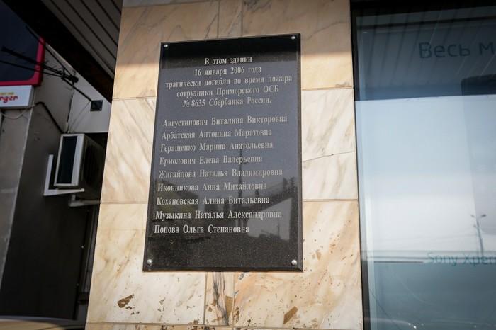Трагедия 16 января 2006 года Трагедия, Пожар, Безответственность, Владивосток, Банк, Сбербанк, Длиннопост, Негатив