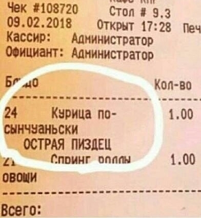 Новые рецепты Вижу рифму, Чек, Повар, Курица, Мат