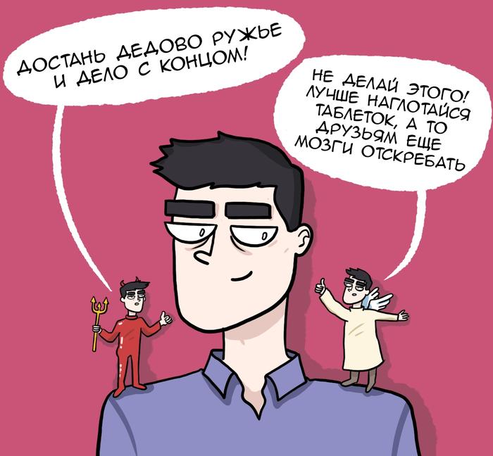 Черное и белое Martadello, Суицидальный Сергей, Комиксы