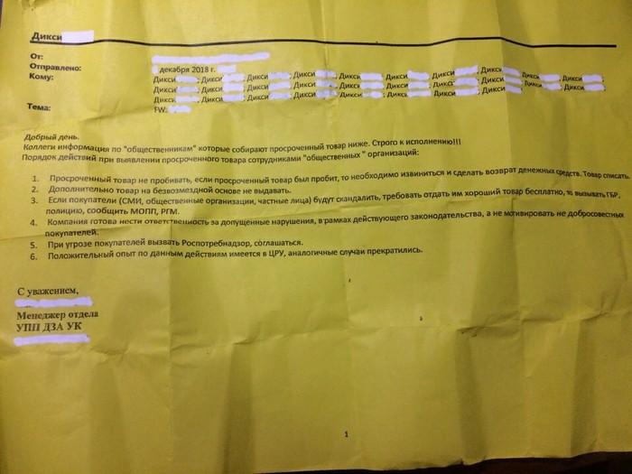 Магазины Дикси закрыли акцию по выдаче товара бесплатно, взамен товара с истекшим сроком годности, под влиянием общественных организаций. Текст, Дикси, Закон, Защита прав потребителей