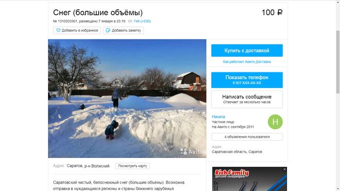 В Саратове начали продавать снег Продажа, Снег, Саратов