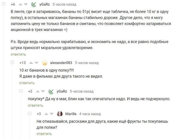 Скриншот комментариев из поста про комментарии. Банан, Комментарии на Пикабу, Скриншот, Опечатка