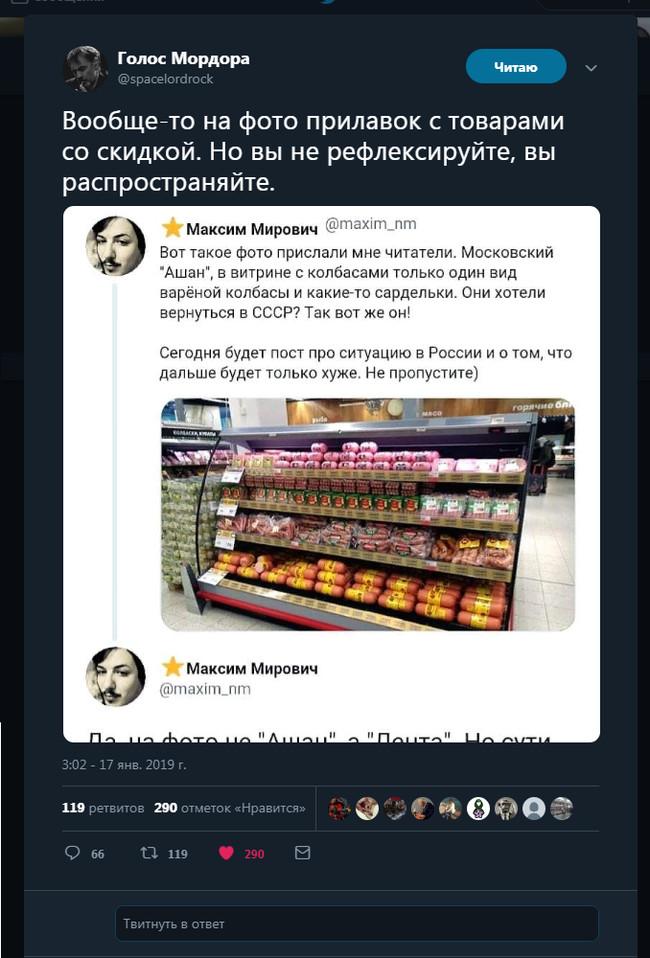 Вы не рефлексируйте.... Twitter, Россия, Политика, Антифейк, Супермаркет магнит, Ашан, Гипермаркет Лента