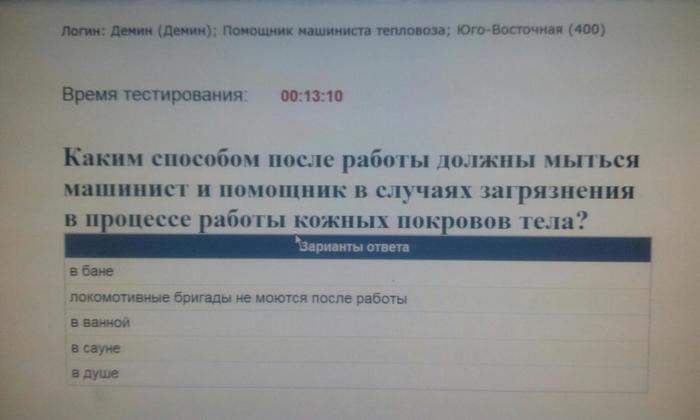 Весь абсурд и идиотизм тестов компании РЖД.