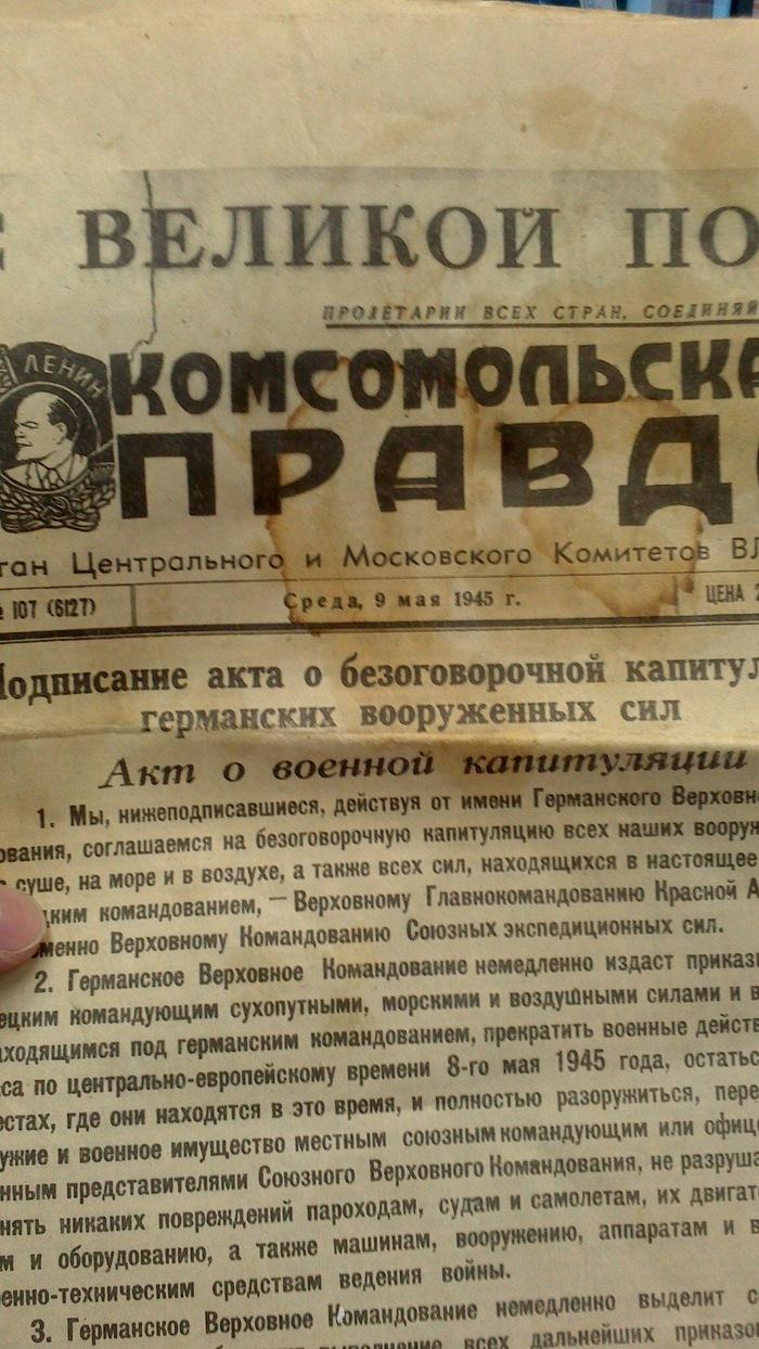 Прикоснуться к истории История, 9 мая, Газеты, Архив