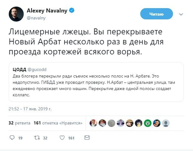 Другой оппозиции у меня для Вас нет... Twitter, Алексей Навальный, Болезненный, Политика, Москва, Новый Арбат, ГИБДД, Правозащитнег