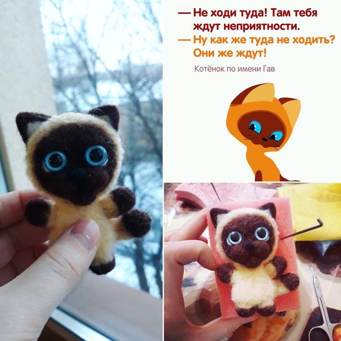 Сваляла из шерсти вот такого котенка. Мне кажется, или он похож на котенка по имени Гав? Рукоделие, Своими руками, Handmade, Сухое валяние, Валяние, Игрушки, Авторская игрушка, Мягкая игрушка, Длиннопост