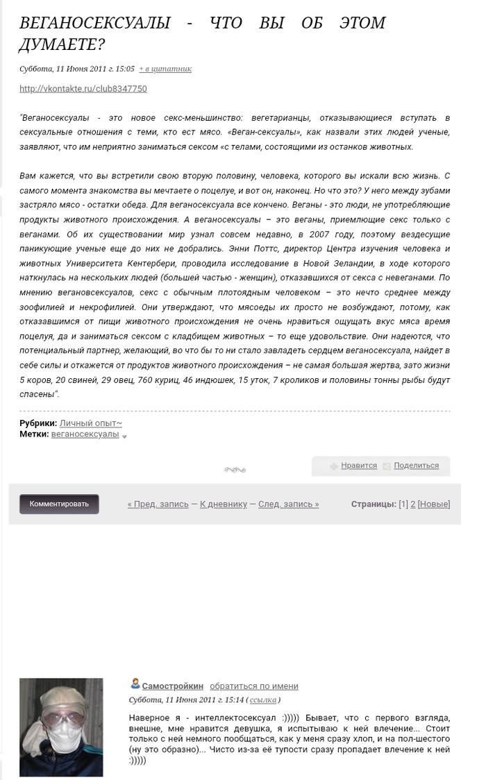 Веганосексуалы и другие. Скриншот, Комментарии, Исследователи форумов, Веганы