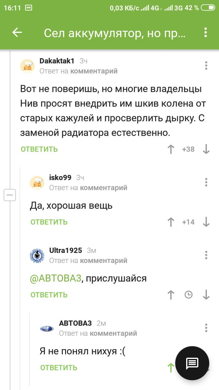 АвтоВАЗ Автоваз, Комментарии на Пикабу, Скриншот