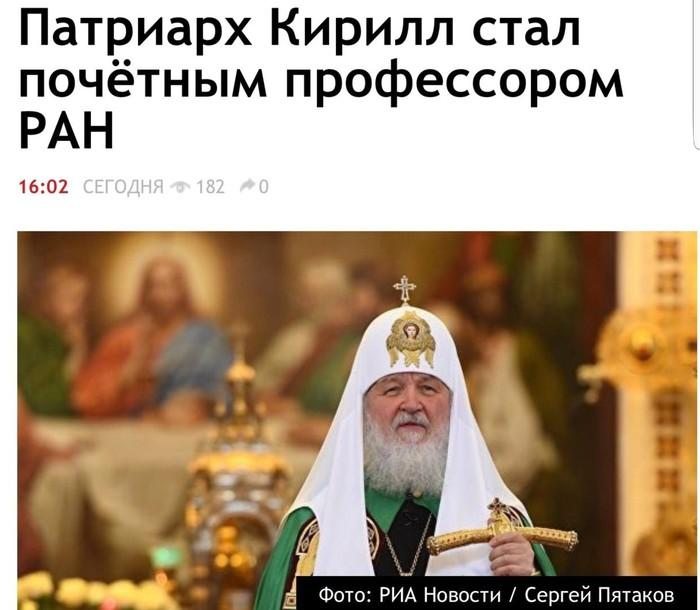 Патриарх Кирилл теперь профессор! Ран, РПЦ, Патриарх Кирилл, Профессор