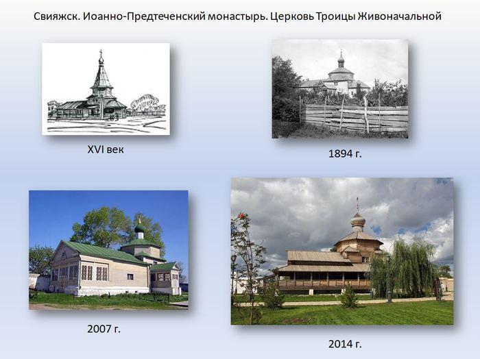 Древнейшая деревянная церковь казанского края Казанщина, История, Троицкая церковь, Свияжск