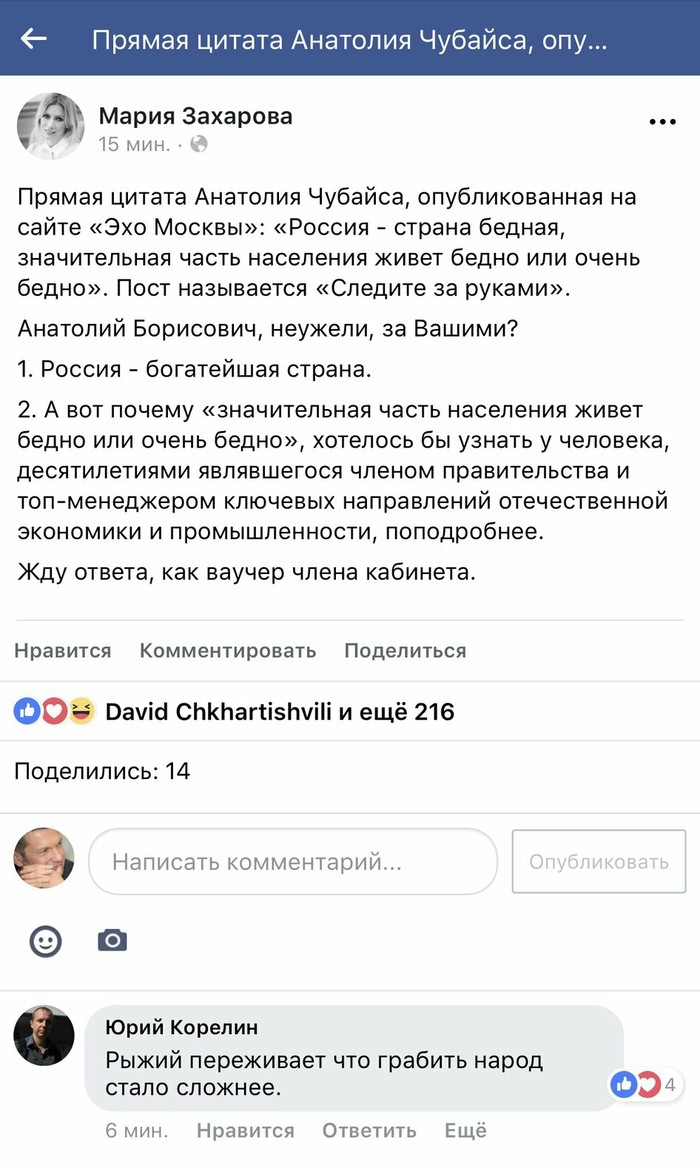 Рыжего сливают Политика, Twitter, Длиннопост, Чубайс, Мария Захарова, Владимир Соловьев