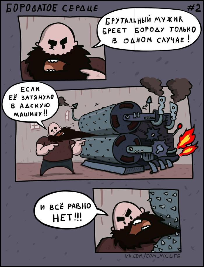 Бородатое Сердце 002 (стрип-сериал)