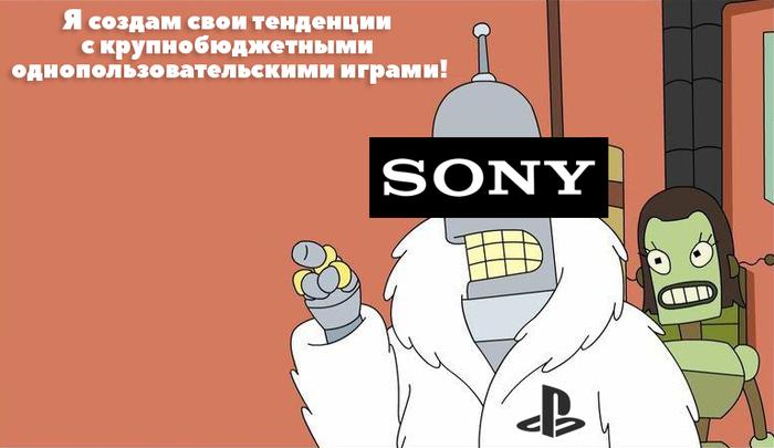 PlayStation не намерена следовать тенденциям рынка, а будет отталкиваться от запросов своей аудитории. Игры, Sony, Playstation, Gamedev