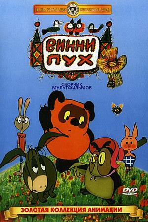 Нашему мультяшному Винни Пуху - 50! Советские мультфильмы, Винни-Пух, Юбилей, Копипаста, Длиннопост