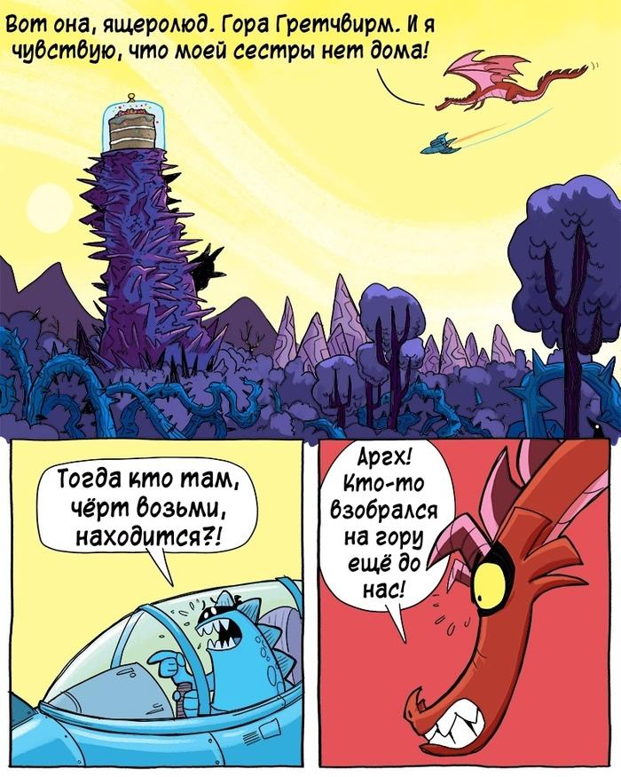 Неожиданные трудности Комиксы, Joshua-Wright, Slack wyrm, Перевел сам, Длиннопост