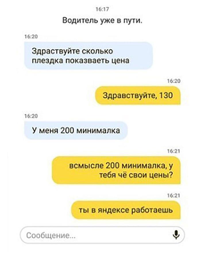 Скриншот Скриншот, Такси