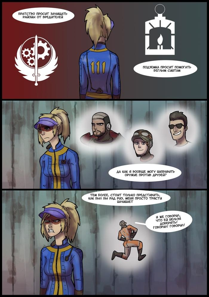 Выбор Комиксы, Elvenbacon, Fallout, Fallout 4, Игры, Юмор, Длиннопост