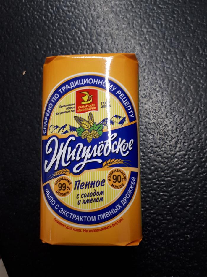 Когда хочется пенного ... Жигулевское пиво, Пенное, Маркетинг, Мыло, Длиннопост