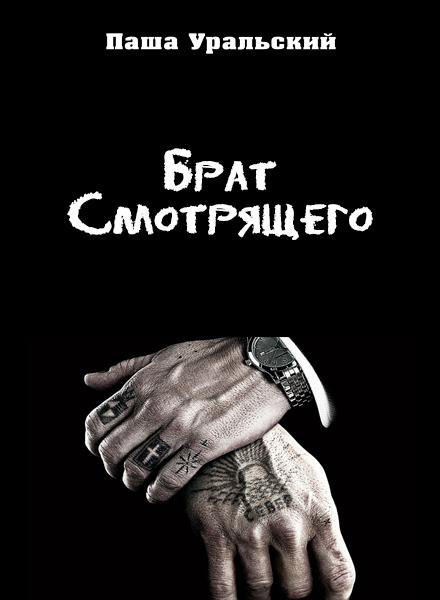 """ПУТЕВОДИТЕЛЬ РАССКАЗА """"БРАТ СМОТРЯЩЕГО"""" (для удобного чтения) Брат смотрящего, Цри, Бпр, Бизнес по-русски, Рассказ, Путеводитель, Длиннопост"""