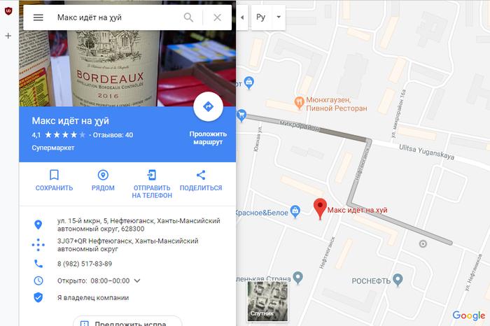 Отличный магазин Карты, Google Maps, Скриншот, Юмор, Нефтеюганск, Мат, Магазин, Название