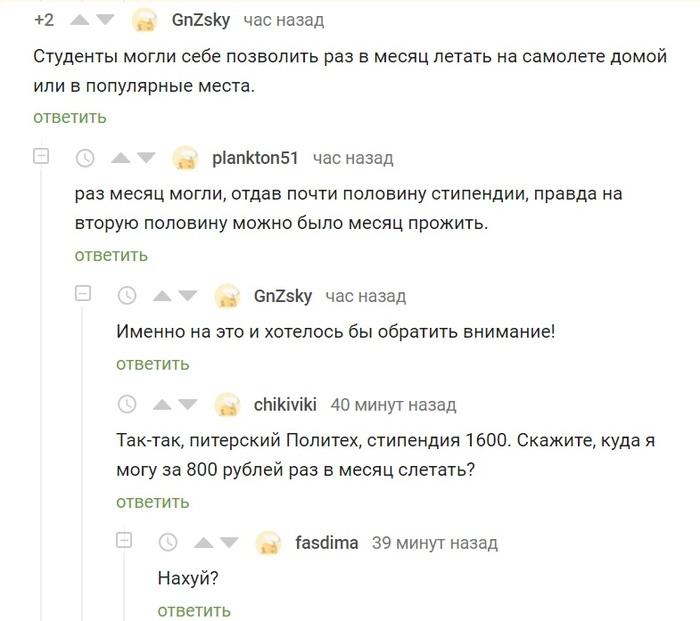 Популярное направление Комментарии на Пикабу, Комментарии, Авиация, Скриншот