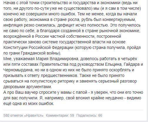 Чубайс резко ответил на критику Захаровой Политика, Россия, Экономика, Чубайс, Захарова, Рабы, Риа Новости, Twitter, Длиннопост