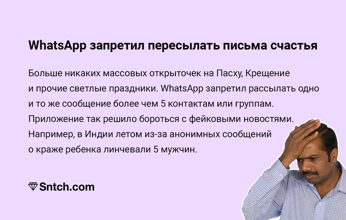 Ушла эпоха Whatsapp, Snatchnews, Картинка с текстом, Открытка, Поздравление, Запрет