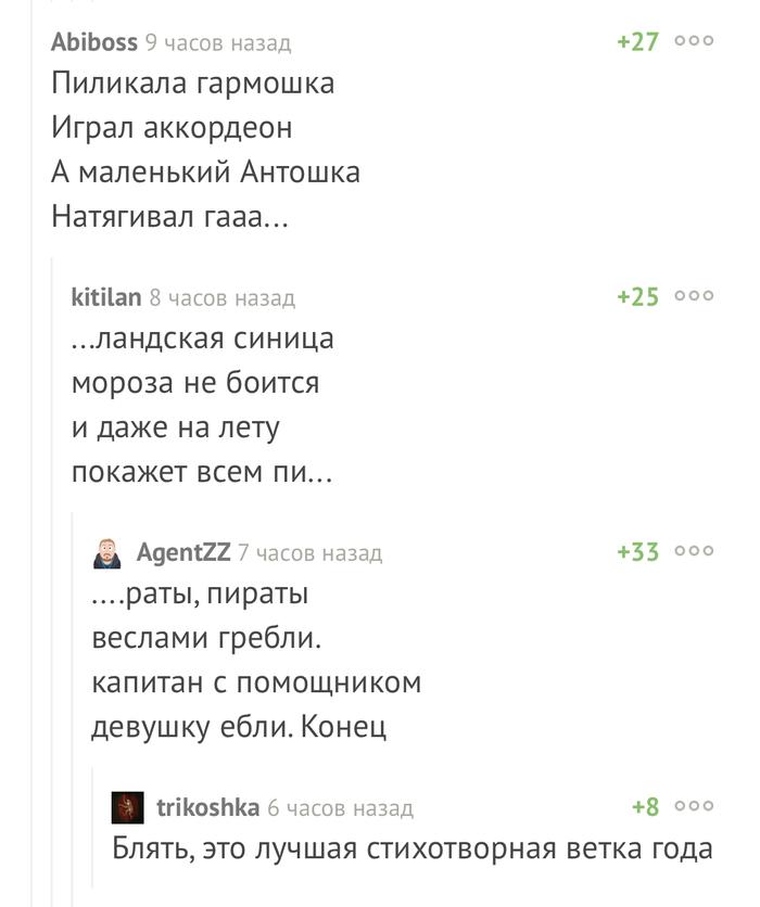 Комментарии... Комментарии на Пикабу, Скриншот