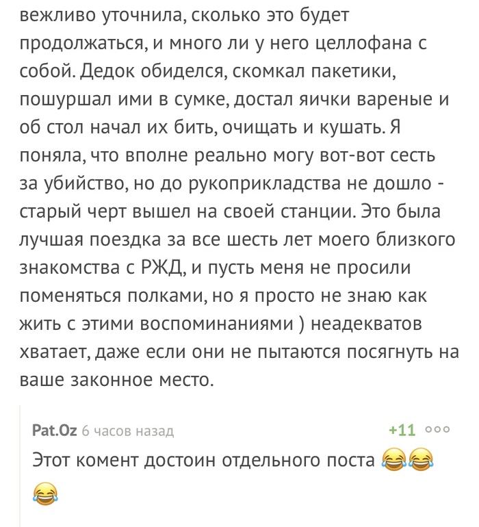 Лучший комментарий Комментарии, Ржд, Длиннопост, Дед