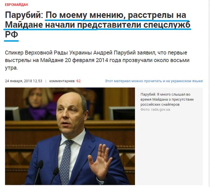 Шёл шестой год расследования... Украина, Майдан, Политика, Парубий, Скриншот, Укросми