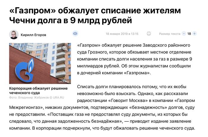 Как списать 9 млрд рублей долгов в Чечне, если уже разгорелся федеральный скандал? Переименовать! Газпром, Чечня, Прокуратура, Длиннопост