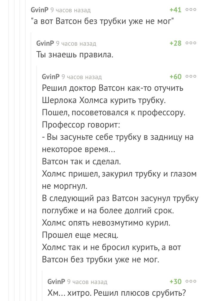 «Сплит» на Пикабу Скриншот, Комментарии на Пикабу