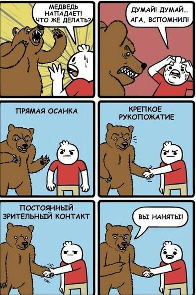 Что делать если на вас напал медведь.)))
