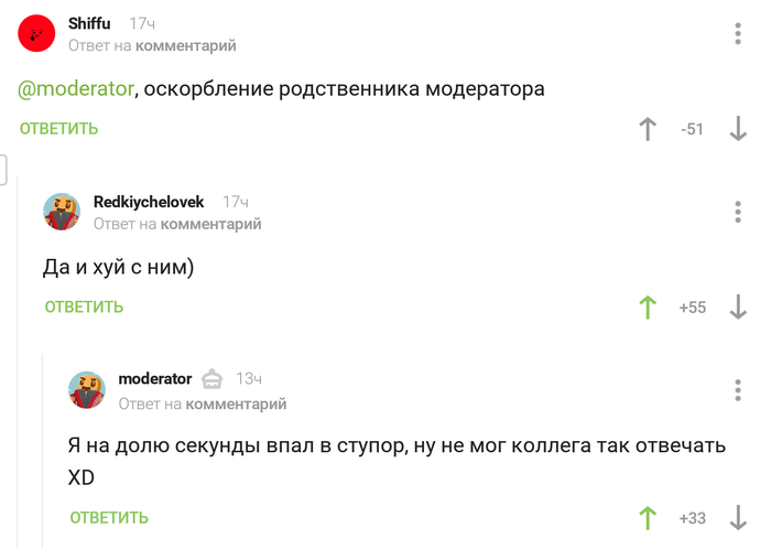 Мимикрия Комментарии на Пикабу, Модератор, Скриншот
