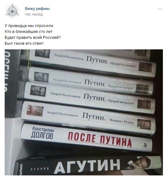 ШОК! Раскрыта тайна, кто будет править Россией в ближайшие сто лет.
