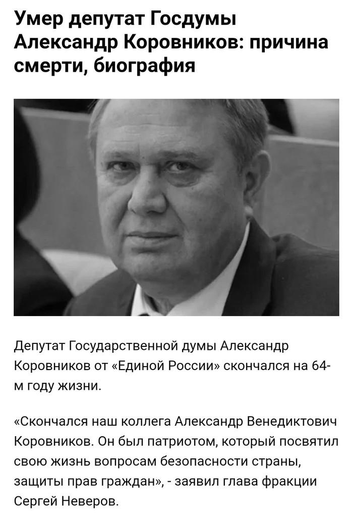 За что боролся... Пенсионная реформа, Депутаты, Длиннопост