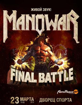 Сказочные организаторы Manowar, Powerwolf, Метал, Концерт, Идиотизм