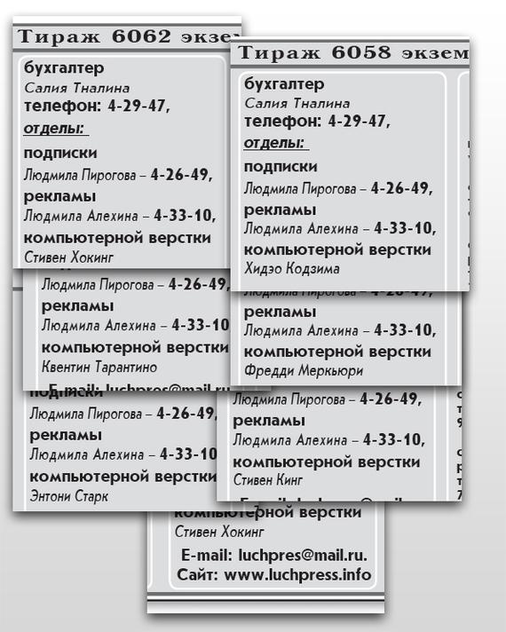 В газете нашего района не могут найти нормального верстальщика Газеты, Верстка, Знаменитости