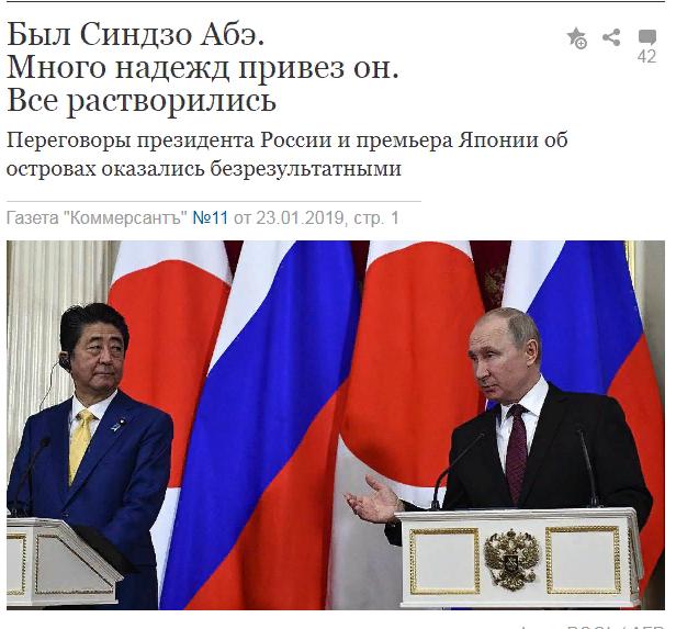 Это хокку? Япония, Россия, Курильские острова, Политика, Длиннопост